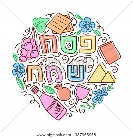 Passover Greeting Card Jewish Holiday Pesach . Hebrew Text: Happy Passover. Line Art Illustration. D