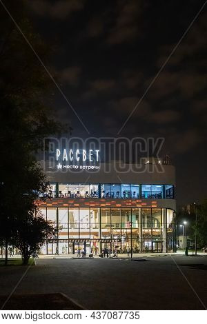 Moscow, Russia - September 11, 2021: Illuminated Facade Of Rassvet Cinema And District Entertainment