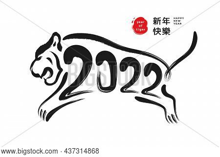 Cny Greeting Card Design With Brush Stroke Tiger Silhouette And 2022 Calligraphy. Vector Japanese Or