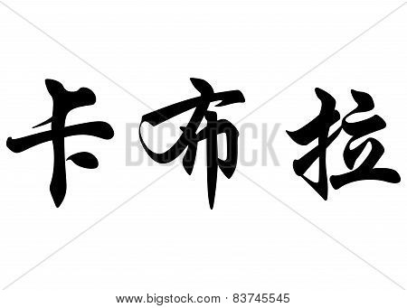 English Name Cabral In Chinese Calligraphy Characters