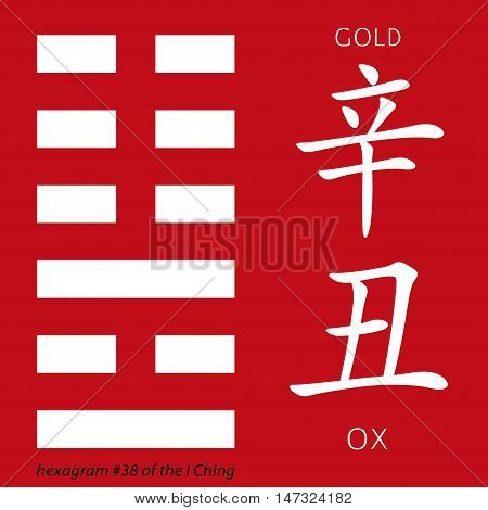 Symbol of i ching hexagram from chinese hieroglyphs. Translation of 12 zodiac feng shui signs hieroglyphs- gold and ox.