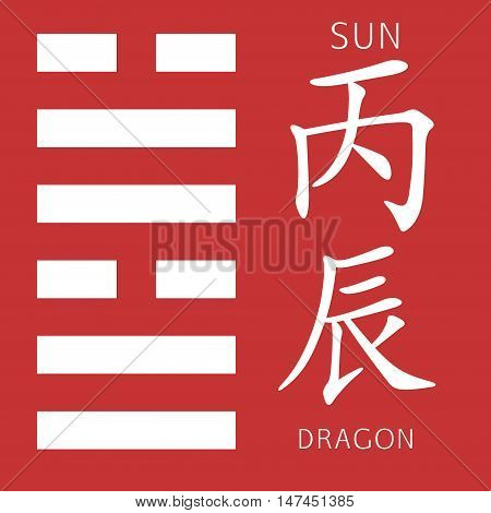 Symbol of i ching hexagram from chinese hieroglyphs. Translation of 12 zodiac feng shui signs hieroglyphs- sun and dragon.