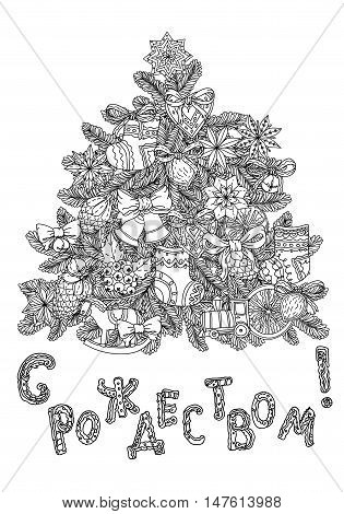 Russian Orthodox Xmas. Cyrillic. Russian text English translation: Merry Christmas. White background in zen adult coloring book style. Hand-drawn, stylish doodle