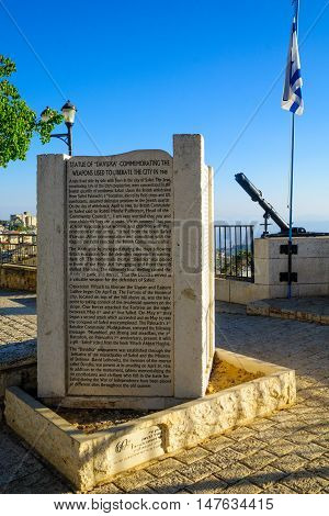 Monument For The Davidka, In Safed (tzfat)