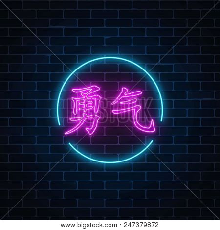 Neon Sign Of Chinese Hieroglyph Means Courage In Circle Frame On Dark Brick Wall Background. Wish Fo