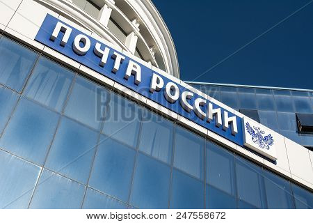 Saransk, Russia - June 28, 2018 The Main Post Office. Post Of Russia