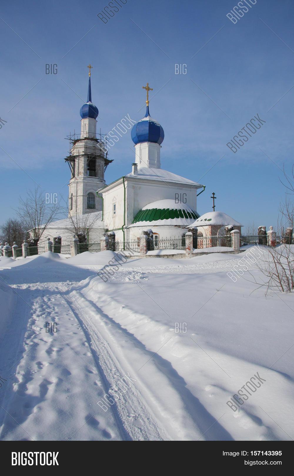Orthodoxy Church Image Photo Free Trial Bigstock