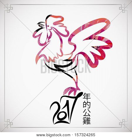 Year 2017 of rooster chinese new year design. Graphic line art sketch of cock with red watercolor fill. Vector illustration of rooster, symbol 2017 Chinese calendar.