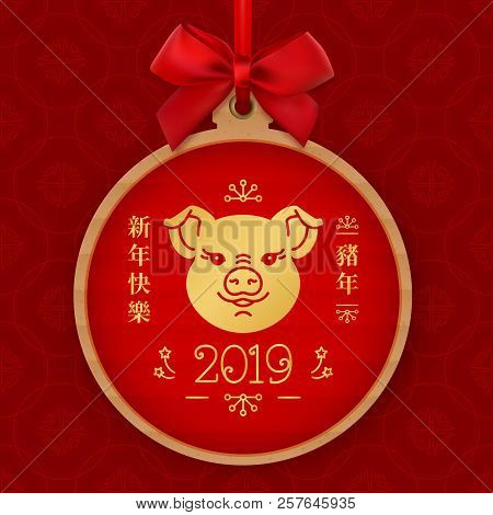 Happy Chinese New Year 2019, Golden Pig. Chinese Translation - Happy New Year, Year Of The Pig. Hang