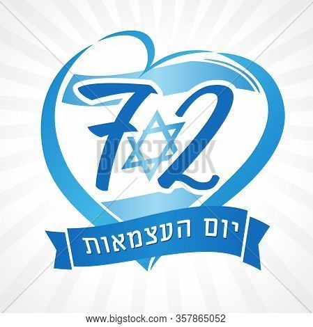 Love Israel, Heart Emblem National Flag And Independence Day Jewish Text. 72 Years And Flag Of Israe