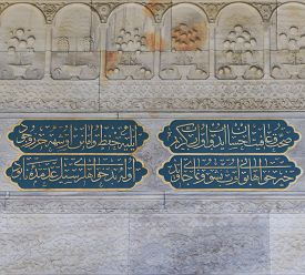 25/02/2020 Tophane, Istanbul: Islamic Art, Engravings On Marbles Of Tophane Fountain In Istanbul, Tu