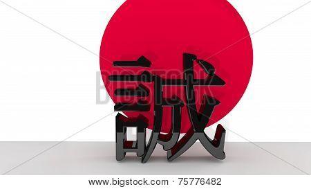 Japanese Character For Honesty