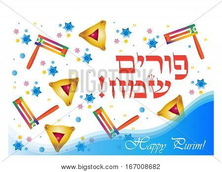 Happy Purim greeting card. Translation from Hebrew: Happy Purim! Purim Jewish Holiday poster with stars of David, traditional