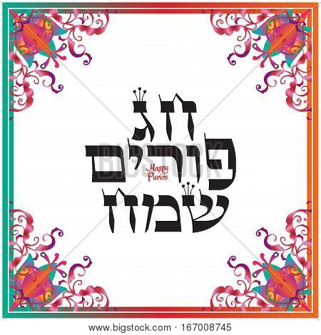 Happy Purim greeting card. Translation from Hebrew: Happy Purim! Purim Jewish Holiday poster with lettering and decorative frame. Vector