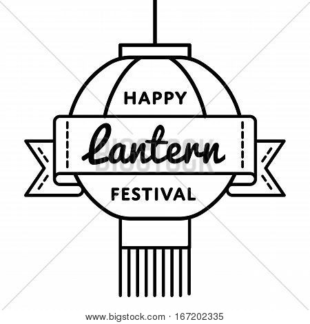 Happy Lantern festival emblem isolated raster illustration on white background. 11 february chinese traditional holiday event label, greeting card decoration graphic element