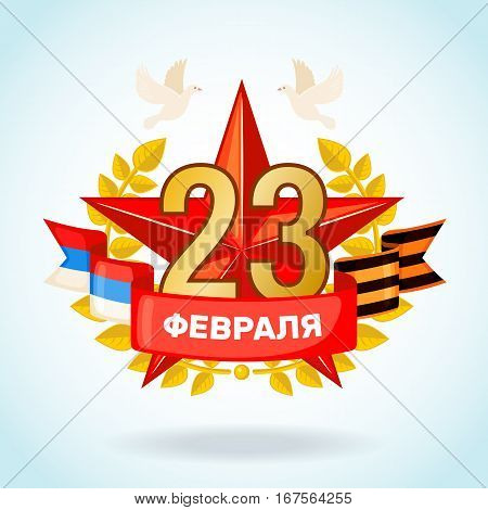 Greeting card for holiday on 23 February Defender of the Fatherland Day. Vector illustration. poster