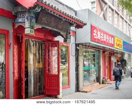 Beijing, China - Oct 30, 2016: Shops along the famous 700-year-old Wangfujing Street, Old Beijing. There are shop fronts that have modern design elements, while others are more architecturally classical.