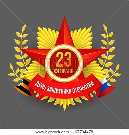 February 23 postcard element. Fatherland defender army day with red ribbon vector illustration. Badge and emblem with star and ribbon for military holiday