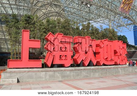 SHANGHAI CHINA - NOVEMBER 1, 2016: Welcome to Shanghai monument at Oriental Pearl TV tower.