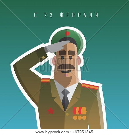 Military men salute. Army forse veteran. Day of defenders of fatherland. Russian national holiday. Day of the mens. Text on russian, twenty three of february. Vector illustration cartoon style.