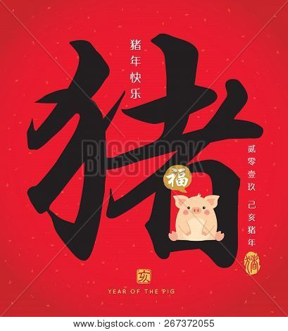 Chinese Calligraphy (pig) With Cute Cartoon Pig. Vector Illustration Of Chinese Font Or Typography.