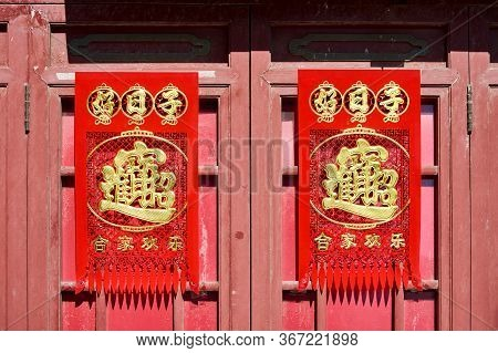 Beijing / China - February 14, 2016: Old Door In Traditional Beijing Hutong Alley, Decorated With Ch