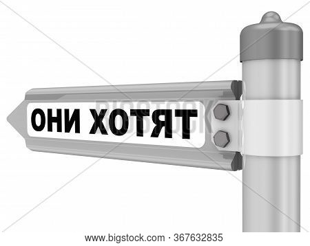 They Want. The Road Sign. Translation Text: