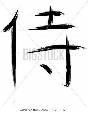 Japanese Hieroglyph Samurai In Style Of Brush Drawing