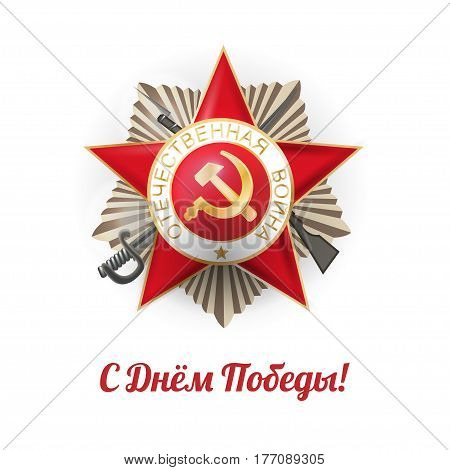 Medal victory great Patriotic war. Russian Victory day on 9 may. Congratulations war veterans army memory. Vector illustration isolated white background banner.