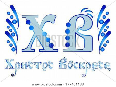 Russian traditional abbreviation is Ha and Ve meaning Christ is Risen with blue floral ornament in Gzhel style on white background. Russian translation: HV Christ is Risen. Vector illustration