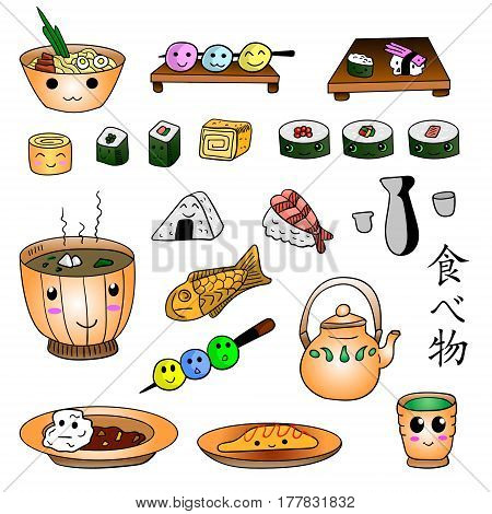 Japanese food cute colored doodle VECTOR set with inscription in Japanese language: 'Tabemono' 'Food' isolated on white.