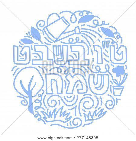 Tu Bishvat - New Year For Trees, Jewish Holiday
