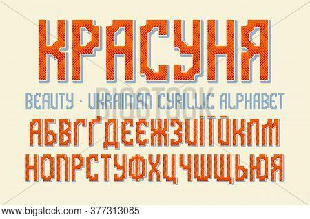 Isolated Ukrainian Cyrillic Alphabet. Picturesque Orange Blue Patterned Font. Title In Ukrainian - B