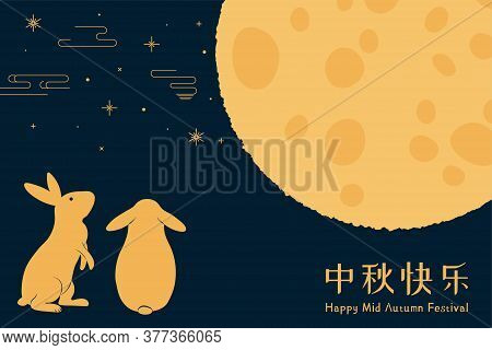 Mid Autumn Festival Illustration With Rabbits, Full Moon, Clouds, Stars, Chinese Text Happy Mid Autu