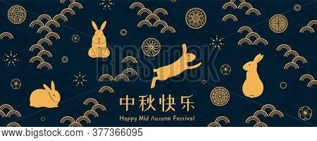 Mid Autumn Festival Illustration With Rabbits, Mooncakes, Abstract Elements, Flowers, Chinese Text H