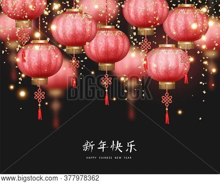 Chinese New Year Black Background With Chinese Lanterns And Glitter Confetti. Chinese Inscription Me