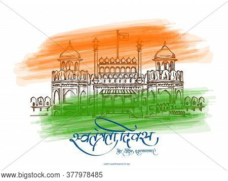 Sketching Illustration Of Independence Day In India Celebration On August 15 On Famous Monuments Red