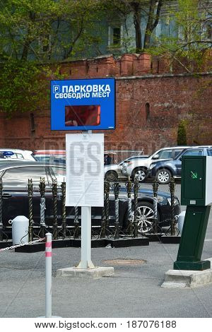 Moscow Russia - may 07.2017. One free space in the hotel parking Metropol near the Kremlin wall