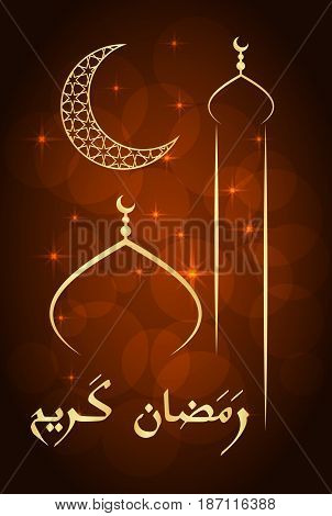Ramadan greeting card on violet background. Vector illustration. Ramadan Kareem means Ramadan is generous