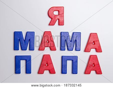 Russian language words: I Mom Papa is lined with plastic letters with a magnet. Cyrillic.