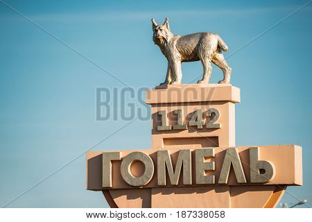Gomel, Belarus - April 9, 2017: Stella With Name Of City Of Gomel, Date Of Foundation And A Statue Of A Lynx - A Symbol Of City.