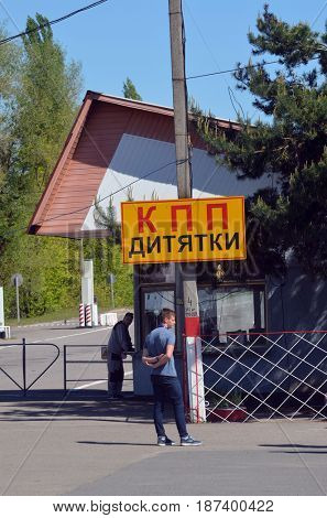 Checkpoint Dityaki (UKR).Checkpoint of Chernobyl Exclusion Zone.,May 19, 2017.Kiev region.Ukraine