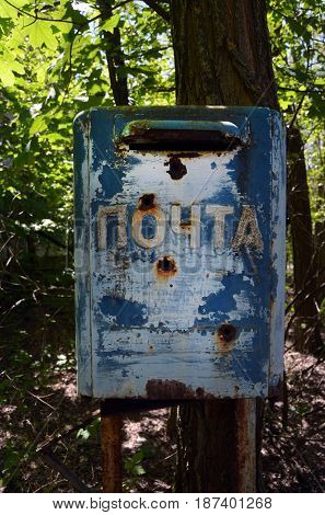 Lost city.Rusty Soviet mailbox in Pripyat,Inscription in Russian: