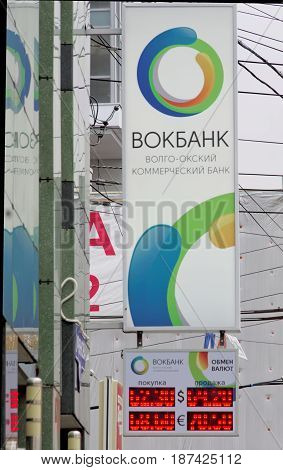 Nizhny Novgorod, Russia. - October 13.2016. Atm Of The Bank Vokbank On The Street Ulyanov 26.