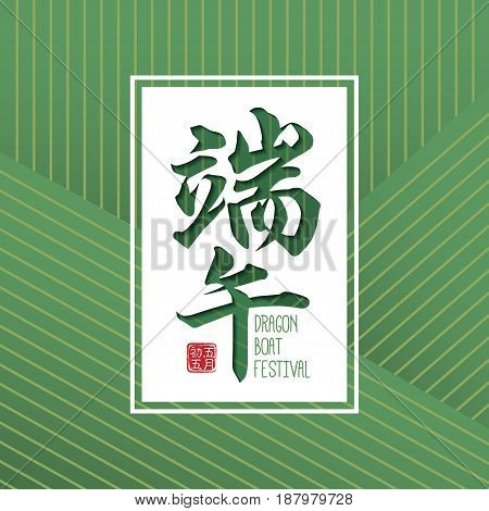 Dragon boat festival greetings template. Vector texture or background design base on rice dumpling's bamboo leaf. (caption: dragon boat festival, 5th may - chinese calendar)