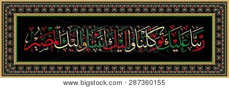 Islamic calligraphy from Quran 60 4. Our Lord On Thee do we rely, to You alone we turn, and to Thee is the return. poster