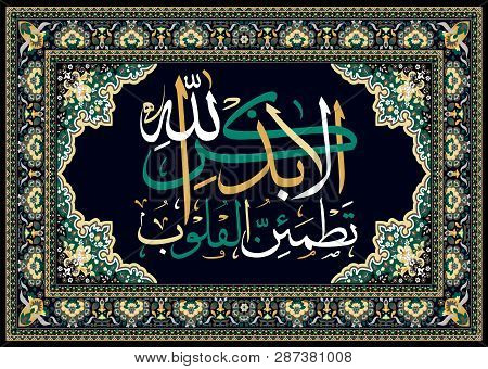 Islamic Quran Calligraphy Verily In The Rememberance Of Allah Taala Do Our Hearts Find Peace And Com