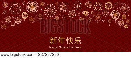 2021 Abstract Chinese New Year Vector Illustration With Fireworks, Chinese Text Happy New Year, Gold