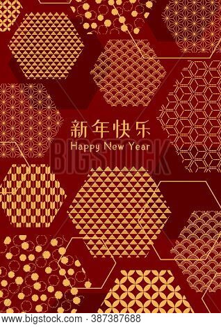 2021 Abstract Chinese New Year Vector Illustration, Traditional Eastern Patterns Hexagons, Chinese T