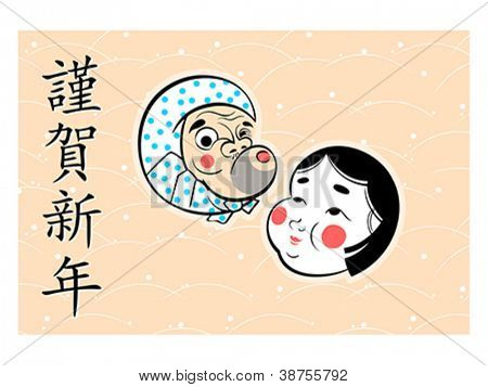 Japanese Nengajo New Year card with okame and hyottoko masks